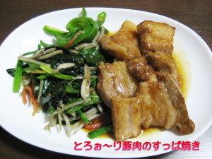 うちごはん♡中華風豚肉