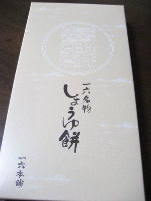 四国のお土産☆しょうゆ餅