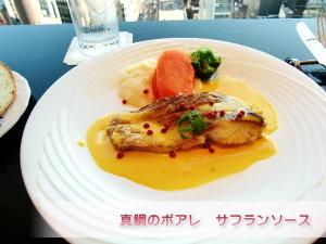 Birthdayランチ♡真鯛のボアレ サフランソース