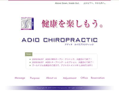 ADIOカイロプラクティック 東京・足立区北千住にオープン!