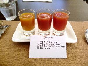 外ごはん♡セレブ・デ・トマト 3種類のトマトジュース