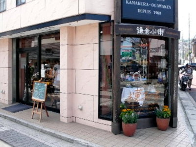 鎌倉で見つけた素敵なお店