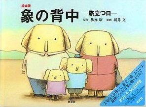 絵本♡象の背中~旅立つ日~_